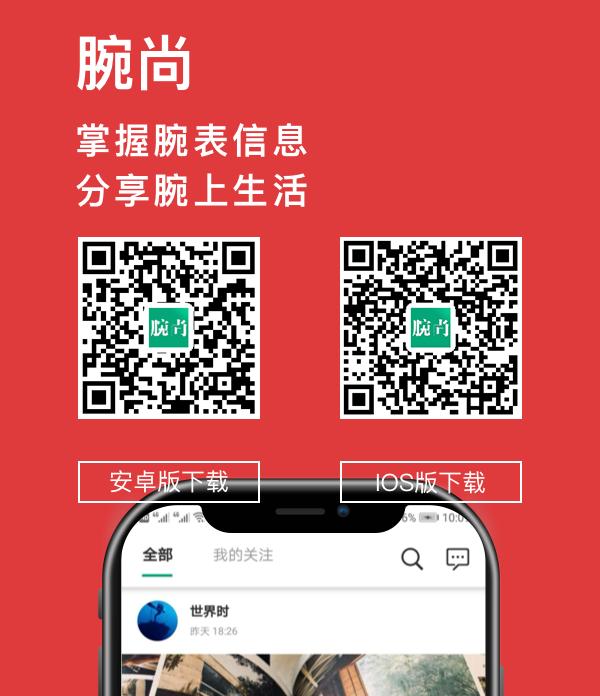 腕尚App下载