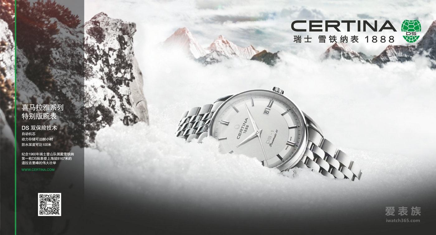 传承经典-雪铁纳DS-1喜马拉雅特别版腕表