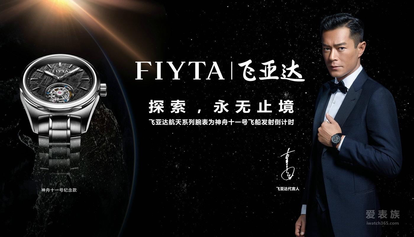 古天乐不顾10亿票房,竟然是为了它—飞亚达航天系列神舟十一号纪念款陀飞轮腕表发布会