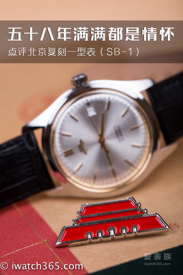 """尘封了中国人58年的记忆--北京表复刻""""一型表"""""""