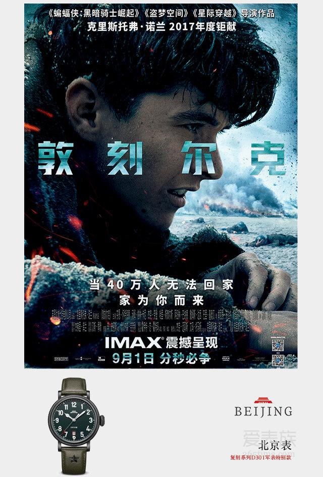 北京表 × IMAX:敦刻尔克 奇迹再现