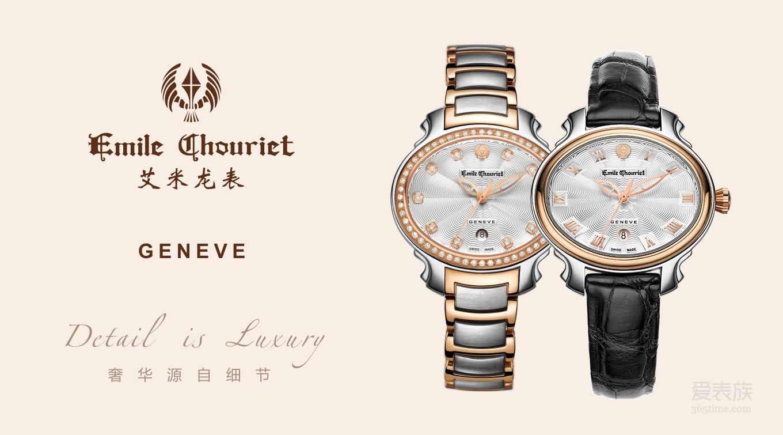 着眼时装周流行元素,看艾米龙腕表的搭配风潮
