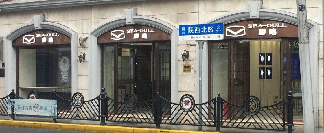 """海鸥表入驻 """"中华商业第一街"""""""