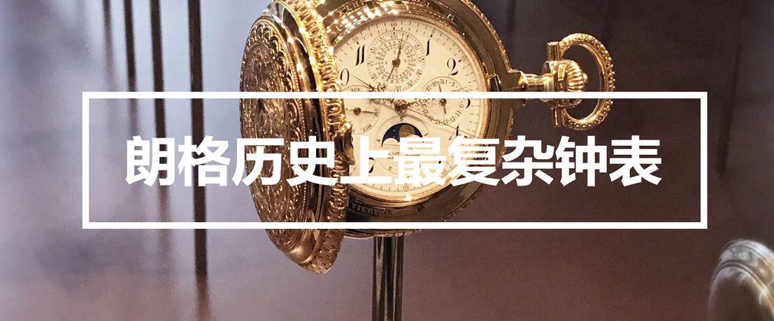朗格历史上最复杂钟表的秘密