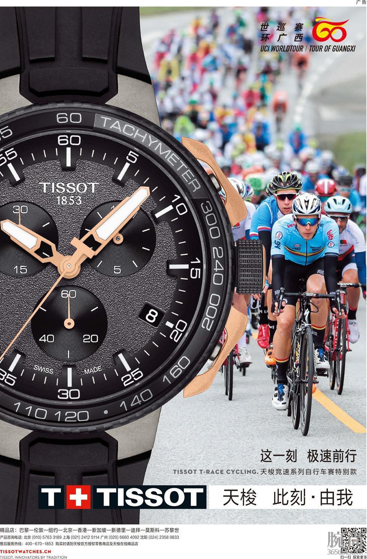 图1:环广西公路自行车世界巡回赛在广西北海开赛.jpg