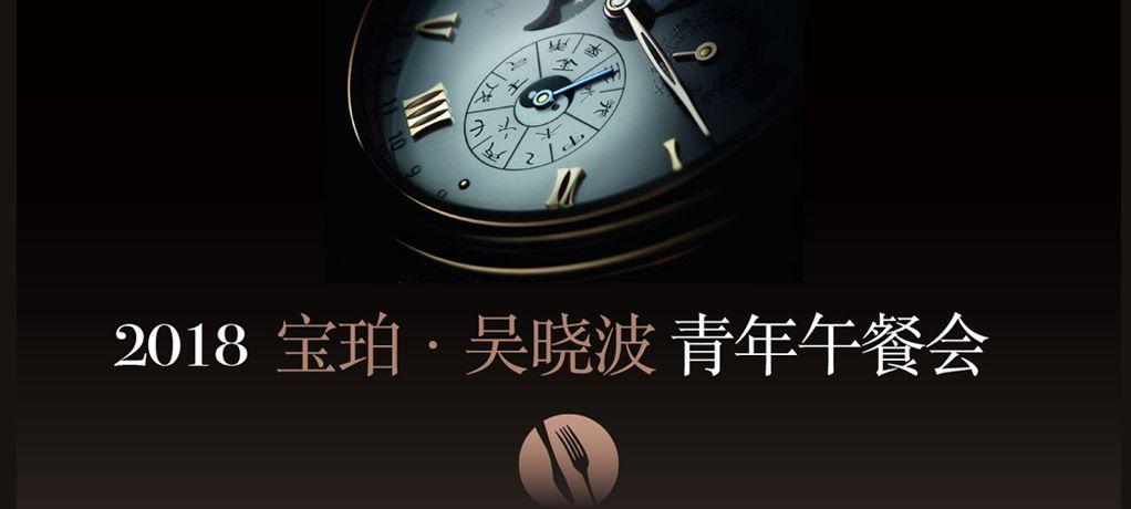 """青年商业领袖诞生 李潇夺冠 """"宝珀•吴晓波青年午餐会""""即将开席"""