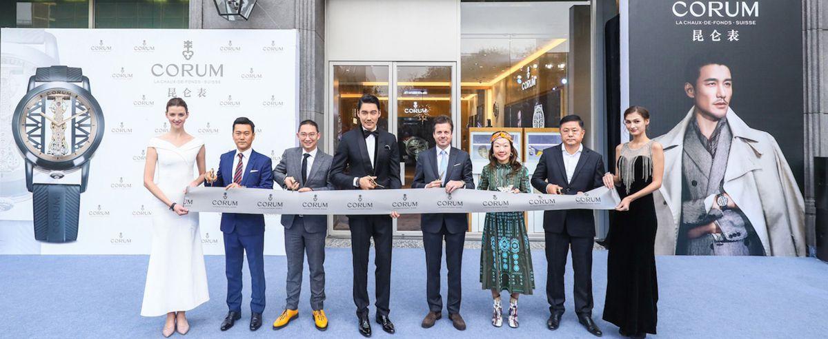 CORUM昆仑表于北京澳门中心 隆重举办全新专卖店开幕仪式