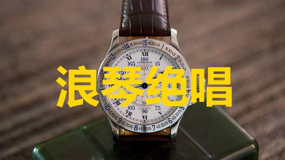 浪琴林白,一块考验智商的手表