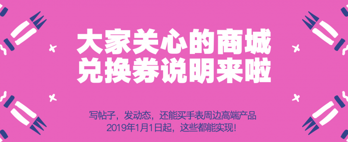 腕尚科技商城于2019年1月1日正式运营,请大家仔细阅读商品兑换券使用说明