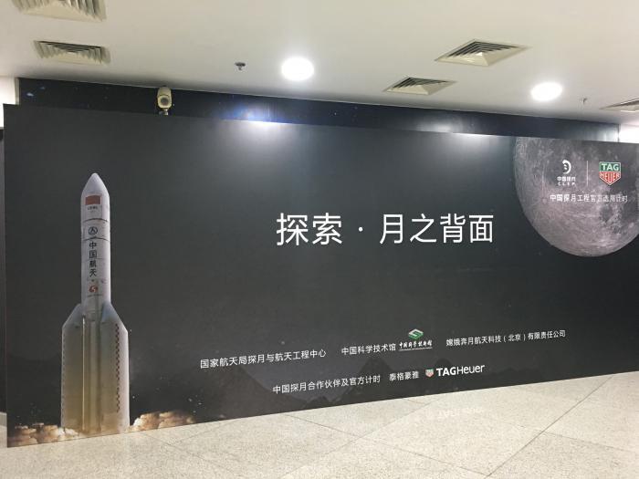 """""""探索·月之背面""""TAG Heuer泰格豪雅致敬探月传奇现场报道!"""