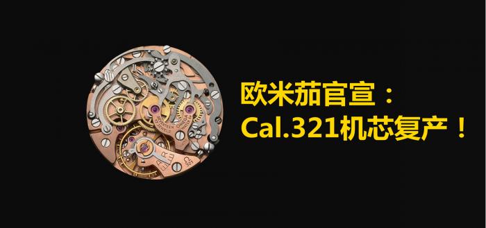 欧米茄官宣:Cal.321机芯复产!