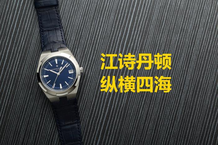 男人要有三块表,江诗丹顿:一块够了