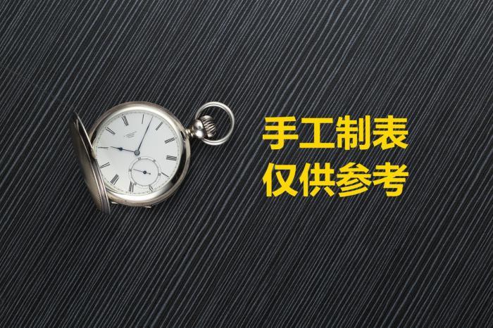 浪琴:手工制表,仅供参考