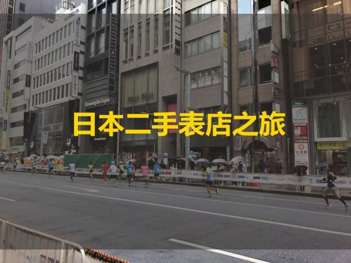 日本二手表店之旅