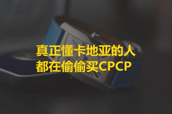 真正懂卡地亚的人,都在偷偷买CPCP