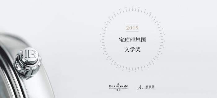 第二届2019宝珀理想国文学奖正式启动