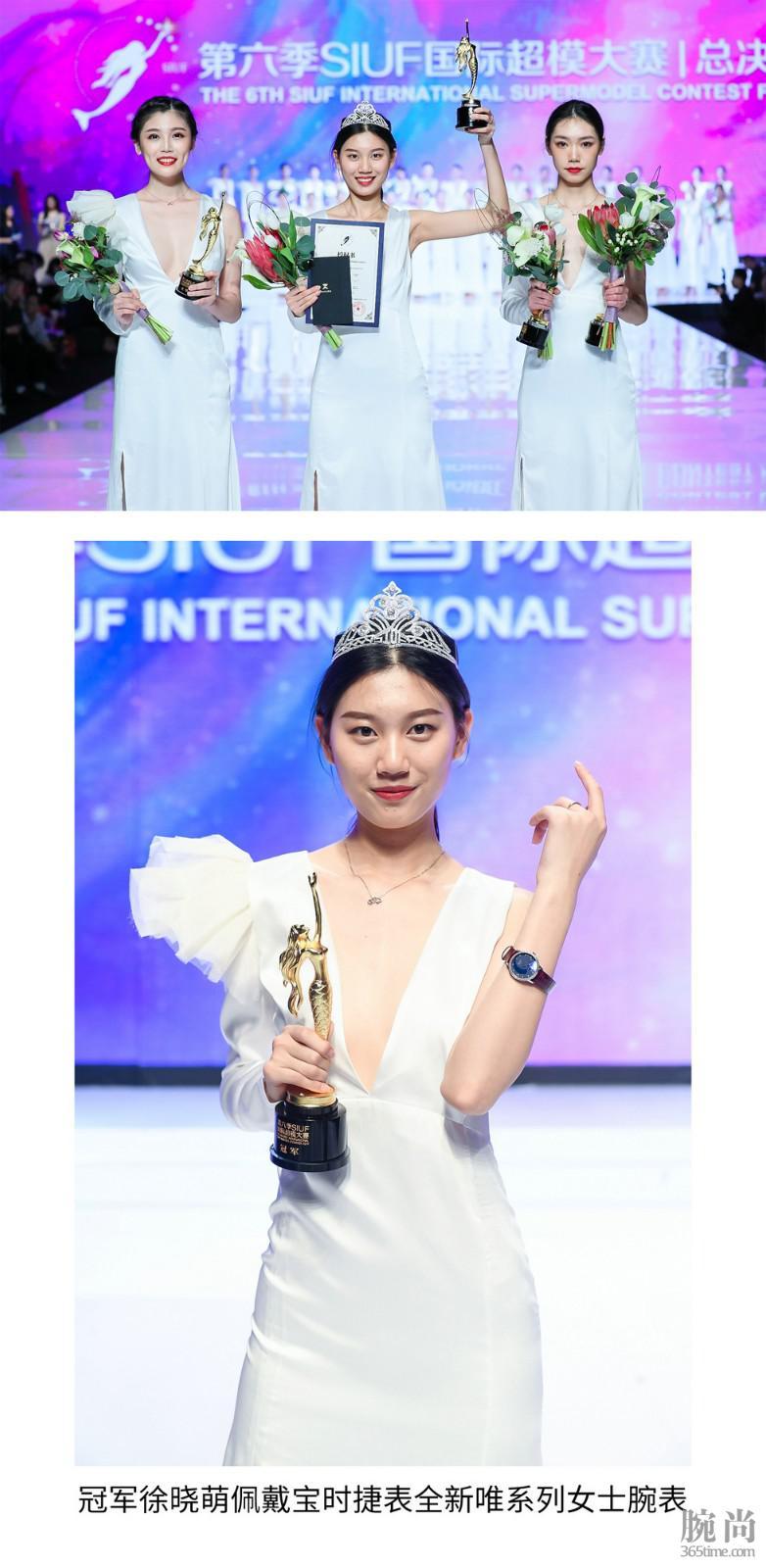 冠军徐晓萌佩戴宝时捷表全新唯系列女士腕表.jpg