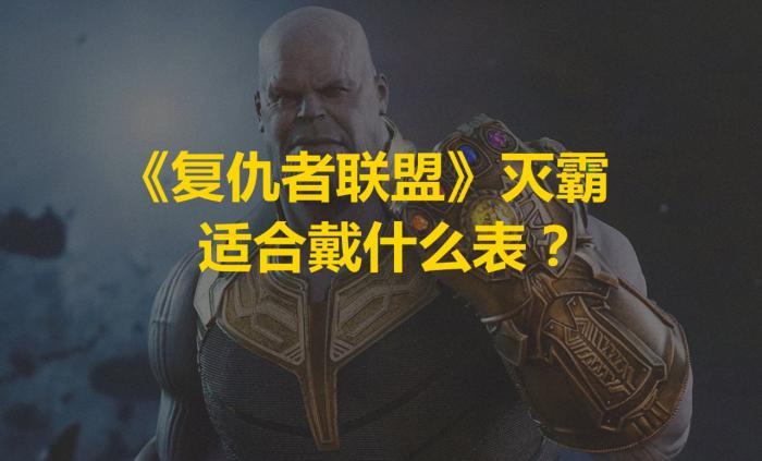 《复仇者联盟》的灭霸适合戴什么表?