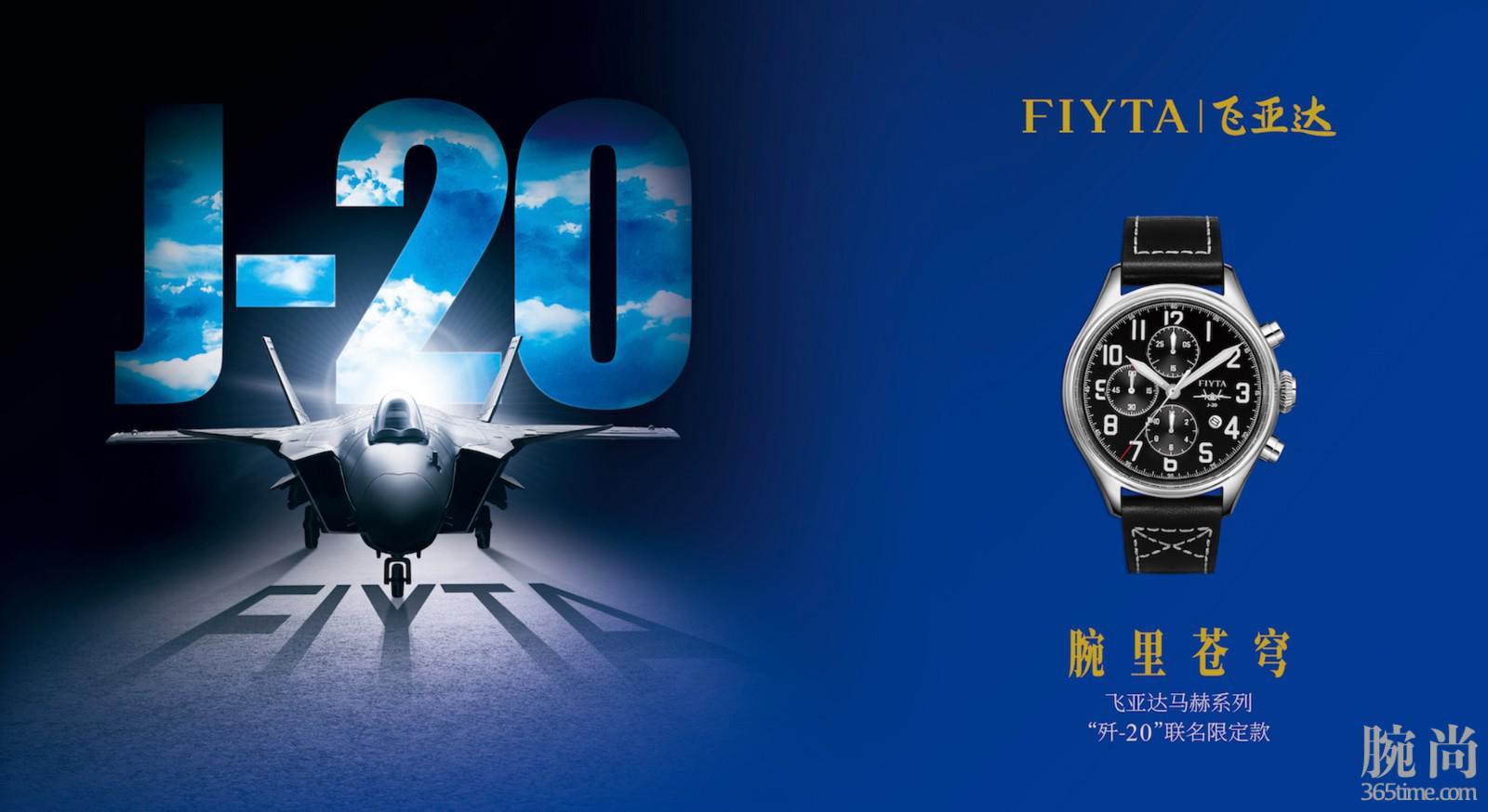 """马赫系列""""歼-20""""联名限定款腕表-横版.jpg"""