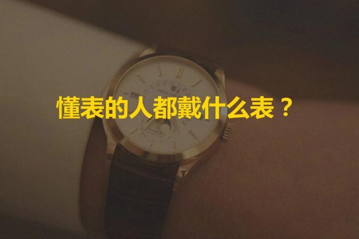 懂表的人自己都戴什么手表?