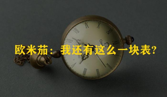 欧米茄:我还有这么一块表?