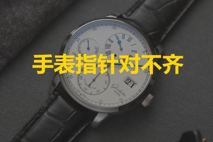 手表指针对不齐,算不算质量问题?