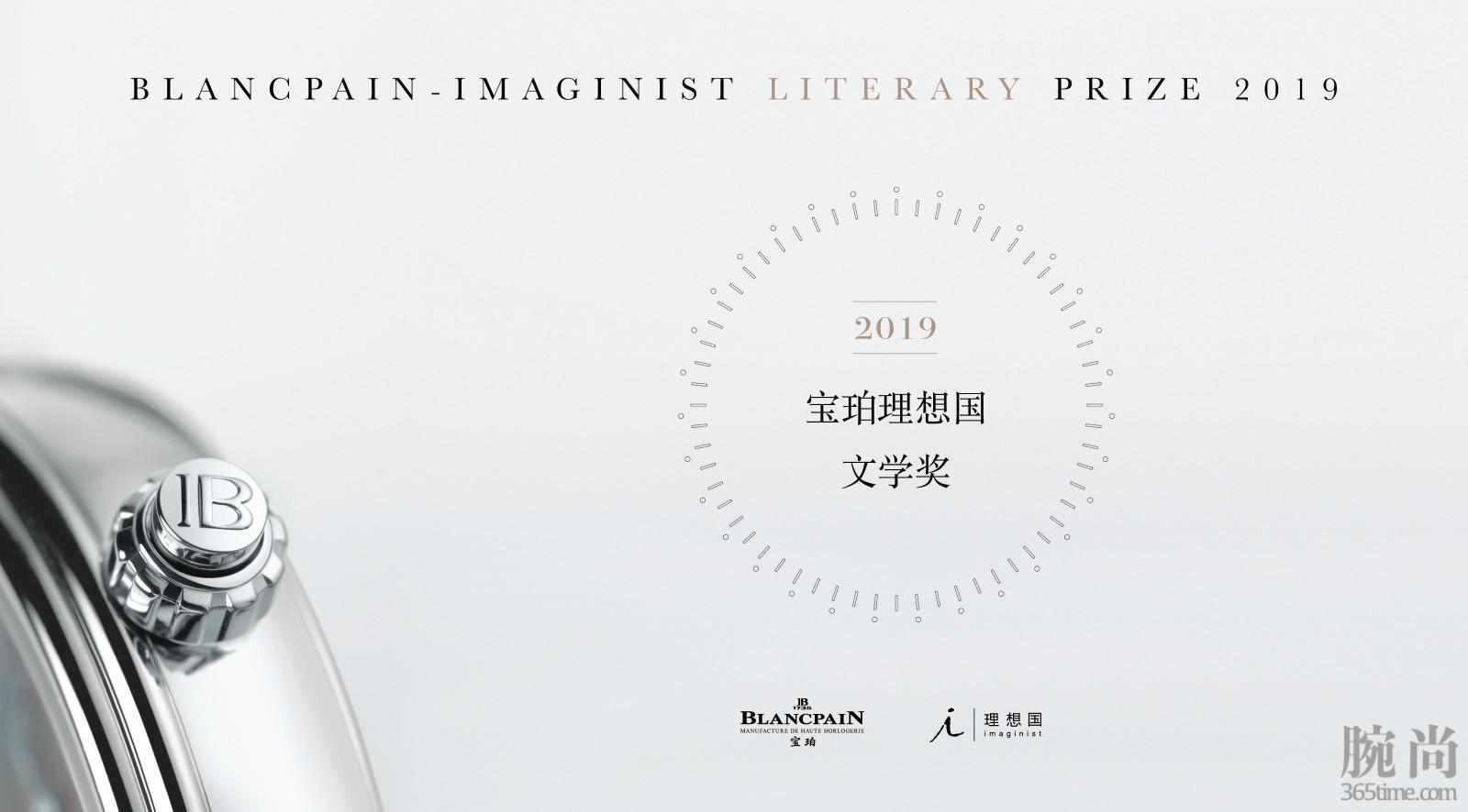 2019宝珀理想国文学奖主视觉.jpg