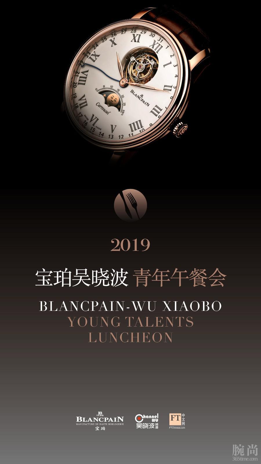 """""""宝珀吴晓波青年午餐会""""主视觉_竖版.jpg"""