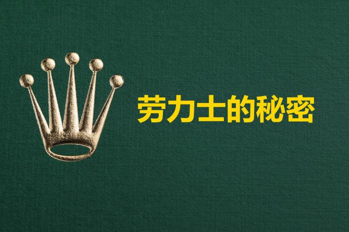 劳力士防伪小皇冠的另一个秘密