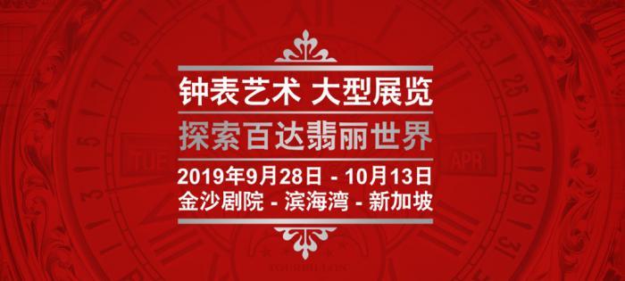 2019 年新加坡钟表艺术大展,探索百达翡丽时间