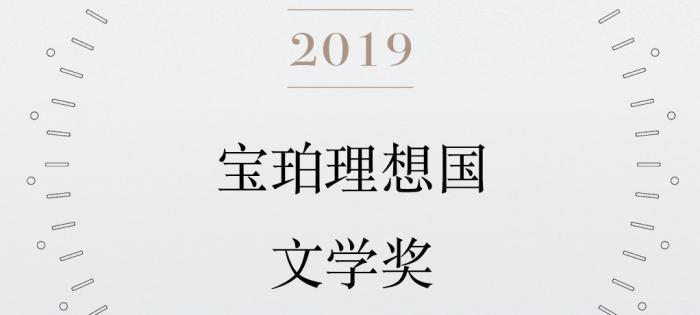 2019宝珀理想国文学奖花落谁家? 5位评委们这样说