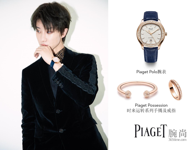 徐明浩佩戴Piaget伯爵腕表及珠宝尽展时尚个性.png