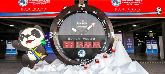 TISSOT天梭表揭幕进博会首个合作款计时器 见证进博时刻