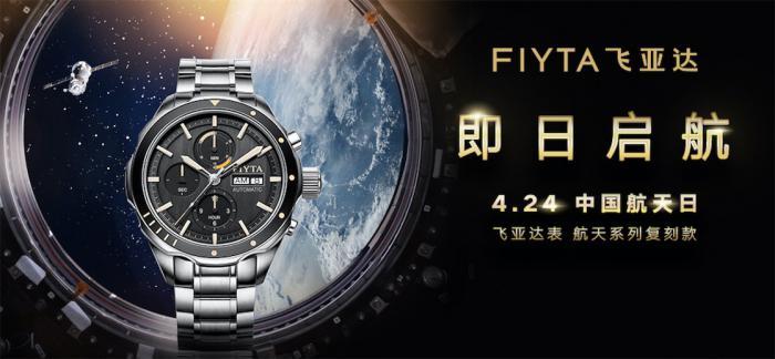 飞亚达航天系列复刻款腕表致敬中国航天日