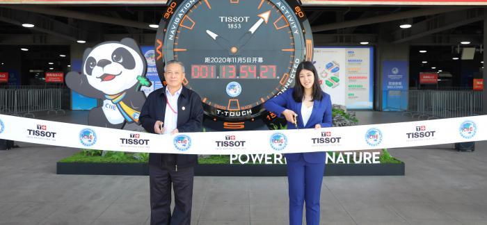 TISSOT天梭表揭幕进博会合作款计时器