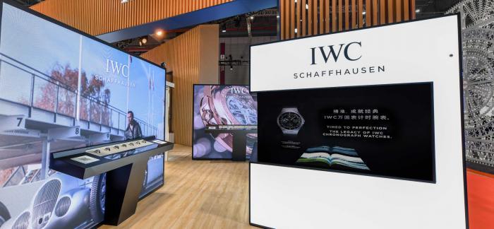 IWC万国表亮相中国国际进口博览会