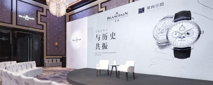 「宝珀会客厅」来到成都,联合单向空间举办文化沙龙