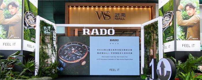 Rado瑞士雷达表库克船长腕表巡展启幕 暨武商MALL·世贸旗舰店十周年庆典