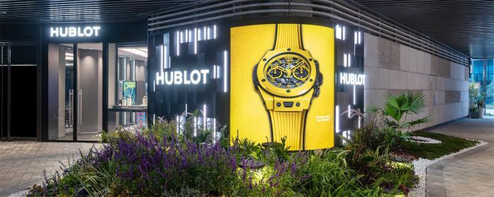 HUBLOT宇舶表上海前滩专卖店盛大开幕